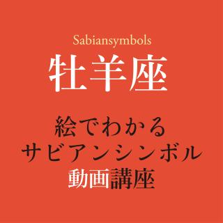 サビアンシンボル牡羊座01動画講座