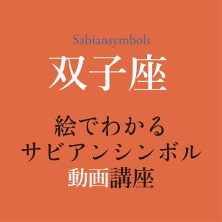 サビアンシンボル双子座03動画講座