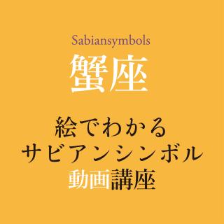 サビアンシンボル蟹座04動画講座