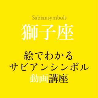 サビアンシンボル獅子座05動画講座