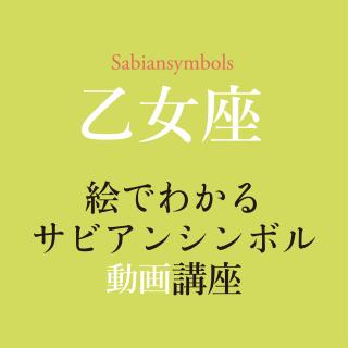 サビアンシンボル乙女座06動画講座
