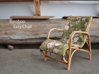 ノスタルジックな可愛さ<br>バンブー イージーチェア Bamboo Easy Chair