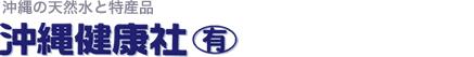沖縄の天然水七滝の水、特産品販売 沖縄健康社オンラインショップ