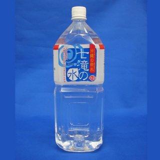 七滝の水 2L(8本入り) 送料無料
