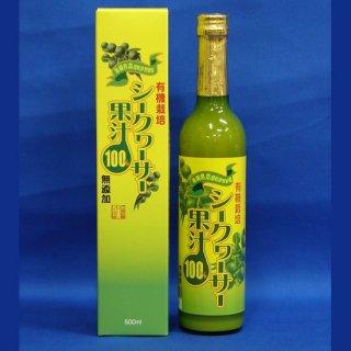 送料無料!沖縄県やんばる産シークヮーサー果汁100% 500ml×3本セット