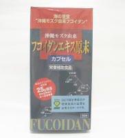 【送料無料】フコイダン原末カプセル 150粒