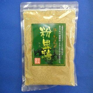 西平黒糖粉(加工)