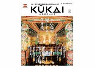 KUKAI 空海密教の宇宙 vol.3