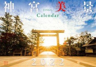 2022年 伊勢神宮カレンダー   神宮美景 (A4壁掛け)