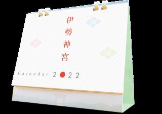 2022年 伊勢神宮カレンダー(卓上)