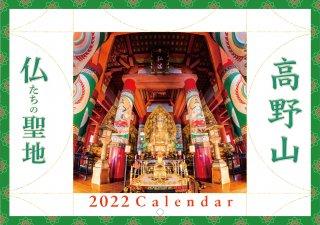 2022年 高野山カレンダー  仏たちの聖地(A4壁掛け)