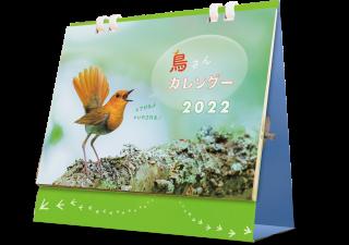 2022年 アガる!いやされる♪ 鳥さんカレンダー (卓上)オオルリ、コマドリ他