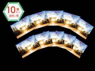 <10冊セット>2022年   伊勢神宮カレンダー   神宮美景(壁掛け)