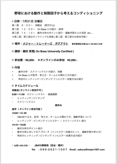 参加型 メジャトレベースボールセミナー 1月31日㈰