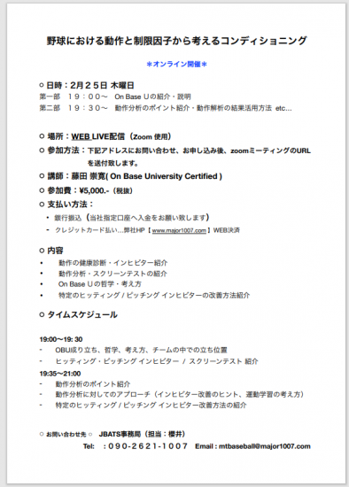 オンライン メジャトレベースボールセミナー 2月25日(木)