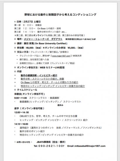 オンライン メジャトレベースボールセミナー 2月27日(土)