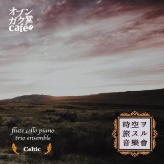 特製オンガクCD(Celtic)