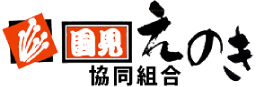 えのき、ジンジャーえのきの生産、加工、業務用卸、販売、通販は福井県の国見えのき協同組合へ