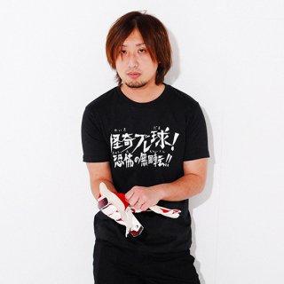 Kaiki!! Knuckleball Shot! TB - black