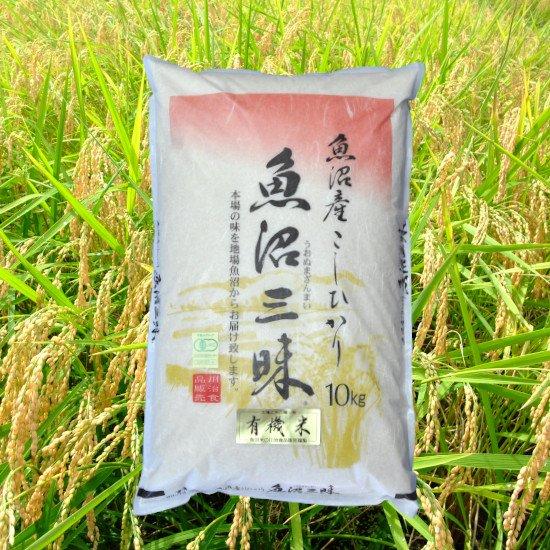 魚沼三昧「有機栽培米」10kg