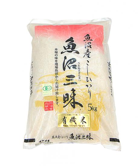 魚沼三昧「有機栽培米」5kg