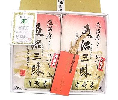 魚沼三昧(コシヒカリ)有機栽培米2kg×2