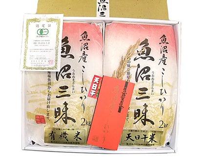 魚沼三昧(コシヒカリ)天日干米2kg×1 有機栽培米2kg×1