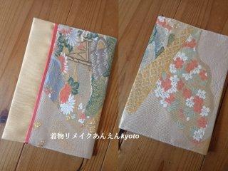 袋帯 手帳カバー ブックカバー A5判 H20 桜 菊 ゴールド ベージュ