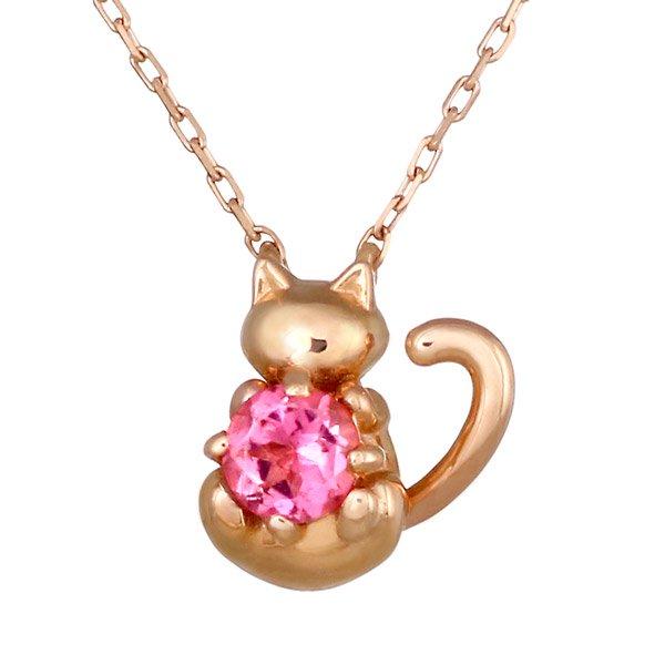 ネックレス ピンクトルマリン K10ピンクゴールド 猫 キャット プレゼント 人気