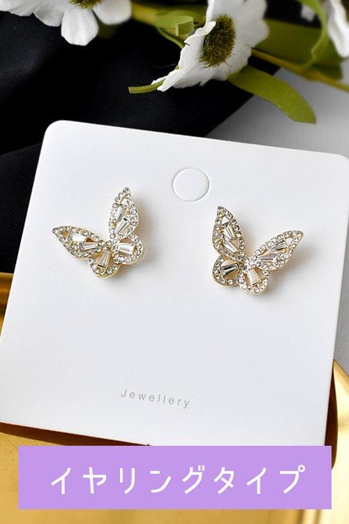Rhinestone Butterfly Earrings (Gold)