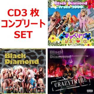 【20%OFF】 CD3枚コンプリートSET