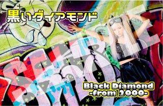 [限定生産] from2000「黒いダイアモンド」ミュージックカード【あおちゃんぺver.】