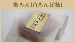 蜜あんぽ(あんぽ柿)