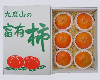 九度山の富有柿(生柿):3L 6個入り 画像
