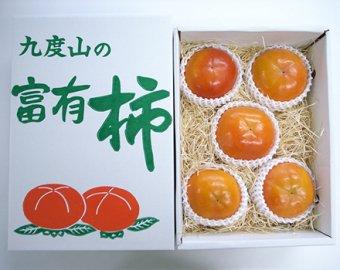 九度山の富有柿(生柿):4L 5個入り 画像