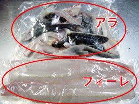 チョウザメ鮮魚三枚おろし_写真