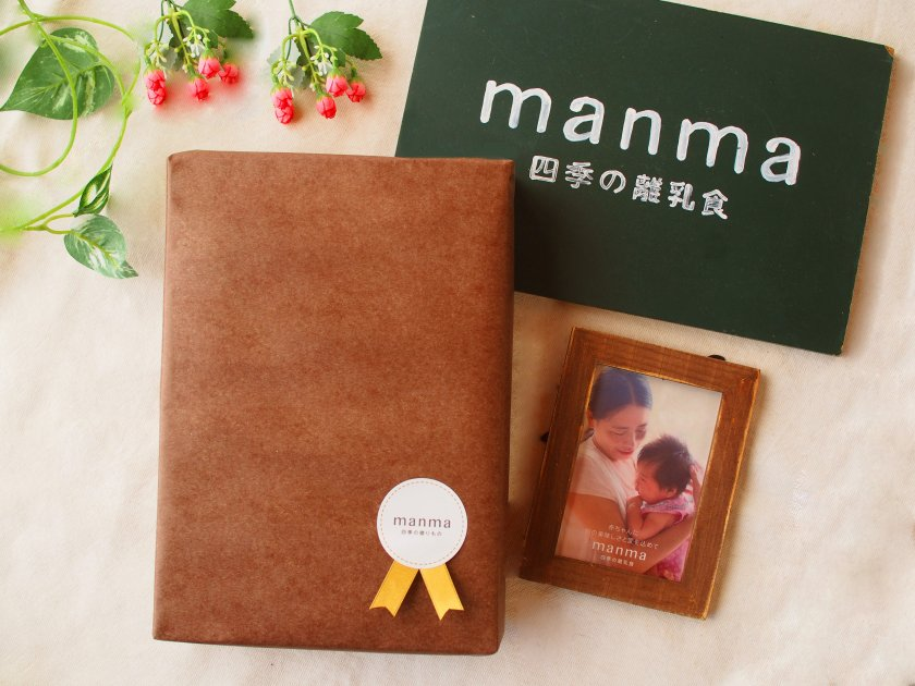 【生後5ヶ月までのお子さまに】<br>manma6個セット<br>