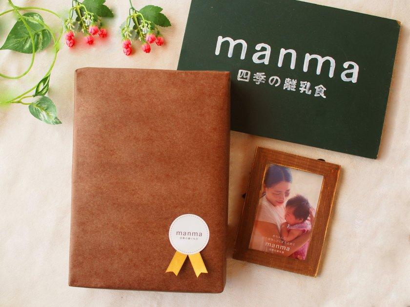 【生後7〜9ヶ月のお子さまに】<br>manma6個セット<br>