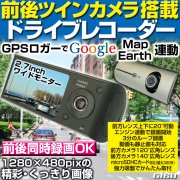 ドライブレコーダー 2カメラ 前後 広角 録画 GPS軌跡 衝撃検知 エンジン連動常時録画 G160 送料無料