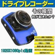 ドライブレコーダー 小型高画質 エンジン連動 常時録画 SDカード録画 繰返し録画 HD 高画質 車載カメラ ドラレコ 車載レコーダー DVR-GT300-L41110