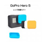 GoPro Hero5 レンズカバー シリコン キャップ ゴープロ ヒーロー5 レンズ保護 ソフトキャップ HERO5-CP01