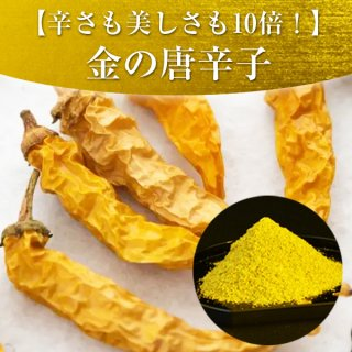 【ゴールド品種】金の唐辛子の種 10粒〜辛さ10倍!〜(送料無料)