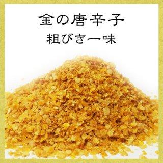 【辛さ10倍一味唐辛子】金の唐辛子一味 〜長野県産〜