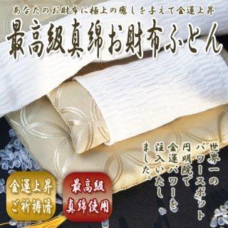 最高級真綿お財布ふとん(コロナ終息を願い期間限定特別価格!)