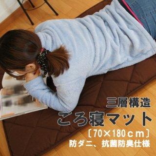 ごろ寝マット(商品入替につき数量限定!早い者勝ち!)