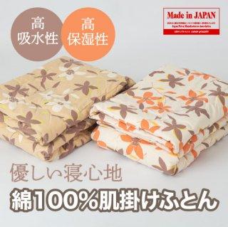 綿100%肌掛ふとん(数量限定!ぐっすり本舗の恩返し。7周年特別価格)