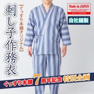 【ぐっすり本舗オリジナル】刺し子作務衣(おうち時間が増えた今こそ日常に和を取り入れてみては!)