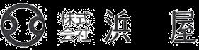 新潟の酒屋 浜屋(はまや)|日本酒から各種食材までご用意しております。
