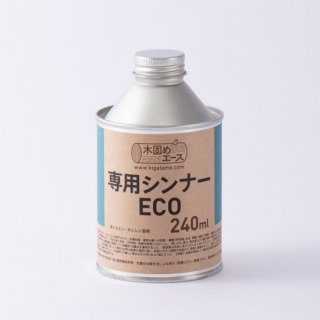 木固めエースECO・専用シンナー[240ml]