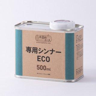 木固めエースECO・専用シンナー[500ml]